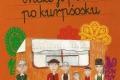 Ksi��ka do nauki dialektu kurpiowskiego ju� dost�pna